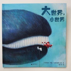 mali-veliki-svijet-kinesko-izdanje